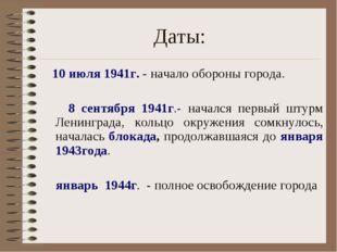Даты: 10 июля 1941г. - начало обороны города. 8 сентября 1941г.- начался перв