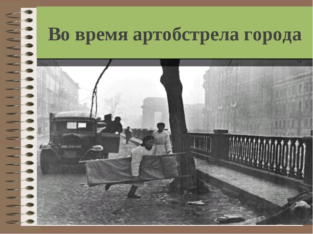 Во время артобстрела города
