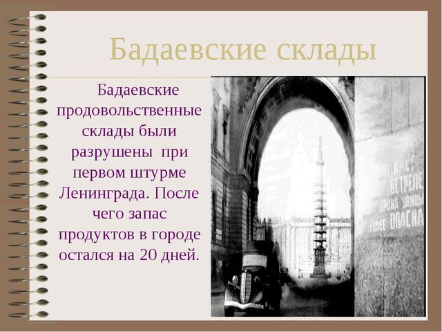 Бадаевские склады Бадаевские продовольственные склады были разрушены при перв...