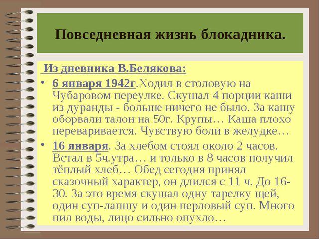 Повседневная жизнь блокадника. Из дневника В.Белякова: 6 января 1942г.Ходил в...