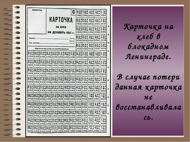 Карточка на хлеб в блокадном Ленинграде. В случае потери данная карточка не в...