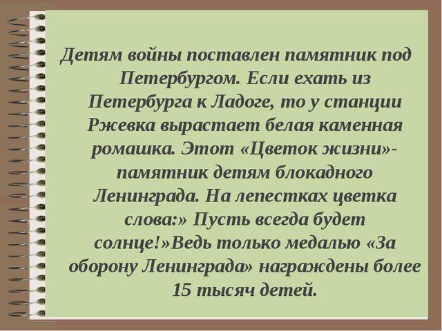 Детям войны поставлен памятник под Петербургом. Если ехать из Петербурга к Л...
