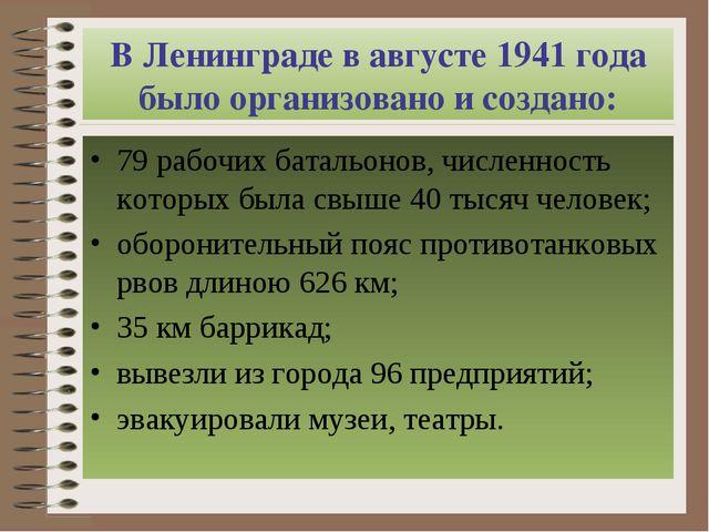 В Ленинграде в августе 1941 года было организовано и создано: 79 рабочих бата...