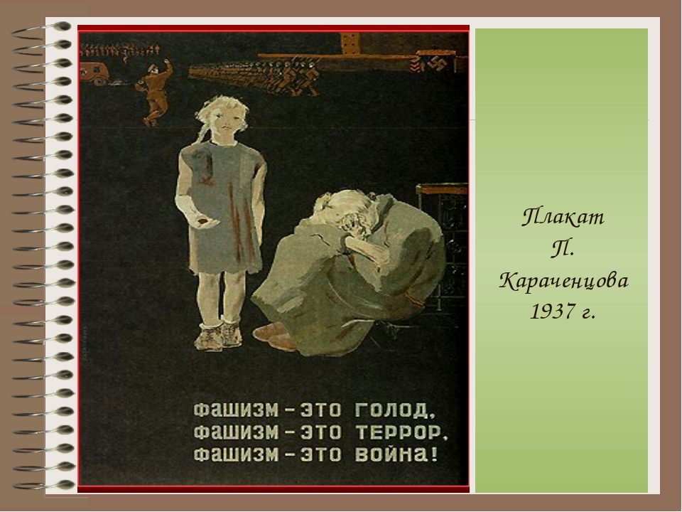 Плакат П. Караченцова 1937 г.