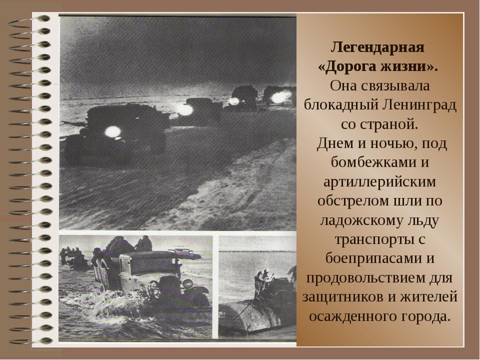 Легендарная «Дорога жизни». Она связывала блокадный Ленинград со страной. Дне...