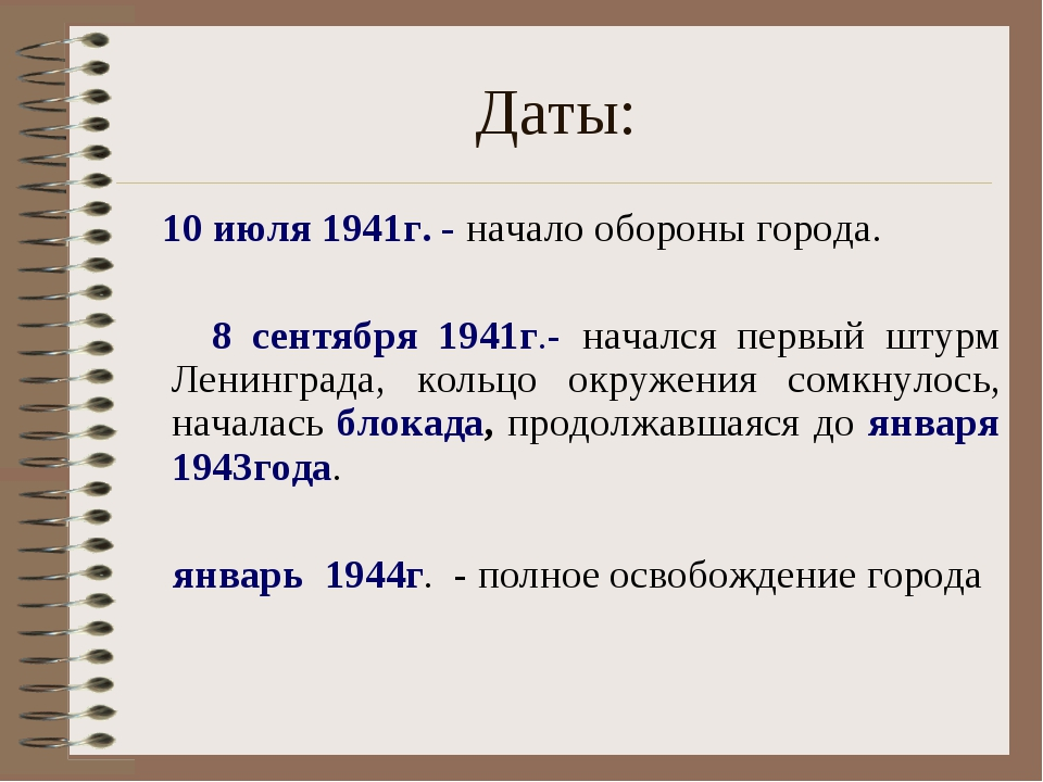 Даты: 10 июля 1941г. - начало обороны города. 8 сентября 1941г.- начался перв...