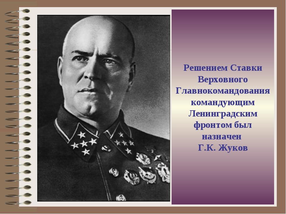 Решением Ставки Верховного Главнокомандования командующим Ленинградским фронт...