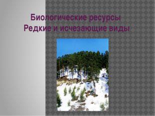 Биологические ресурсы Редкие и исчезающие виды