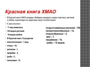 Красная книга ХМАО В Красной книге ХМАО впервые обобщены сведения о видах жив
