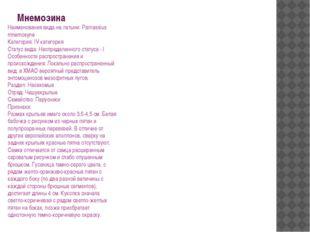 Мнемозина Наименования вида на латыни: Parnassius mnemosyne Категория: IV кат