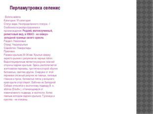 Перламутровка селенис : Воlоriа selenis Категория: IV категория Статус вида: