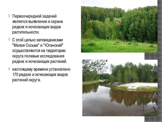 Первоочередной задачей является выявление и охрана редких и исчезающих видов...