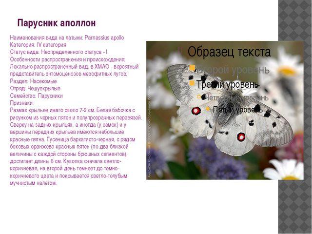 Парусник аполлон Наименования вида на латыни: Parnassius apollo Категория: IV...