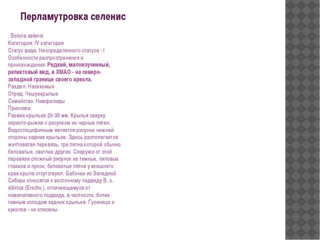 Перламутровка селенис : Воlоriа selenis Категория: IV категория Статус вида:...