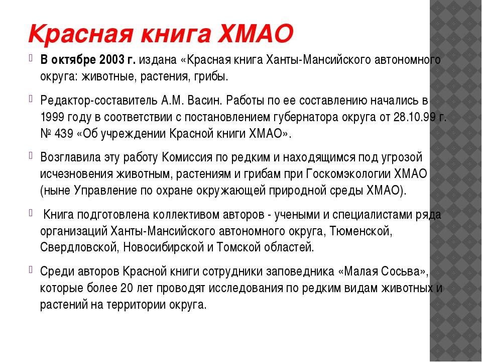 Красная книга ХМАО В октябре 2003 г. издана «Красная книга Ханты-Мансийского...