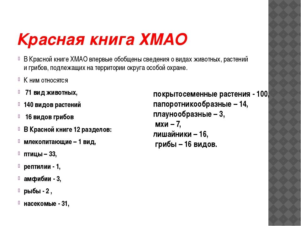 Красная книга ХМАО В Красной книге ХМАО впервые обобщены сведения о видах жив...