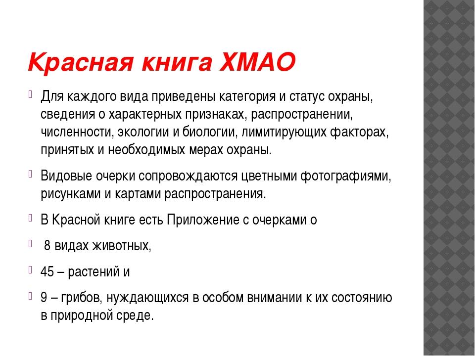 Красная книга ХМАО Для каждого вида приведены категория и статус охраны, свед...