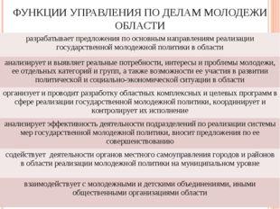 ФУНКЦИИ УПРАВЛЕНИЯ ПО ДЕЛАМ МОЛОДЕЖИ ОБЛАСТИ разрабатывает предложения по осн