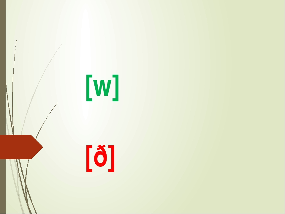 [w] [ð]