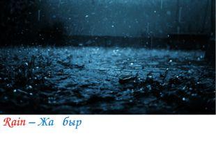 Rain – Жаңбыр