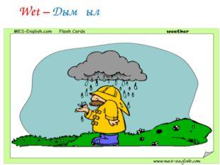 Wet – Дымқыл
