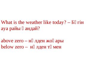 What is the weather like today? – Бүгін ауа райы қандай? above zero – нөлден