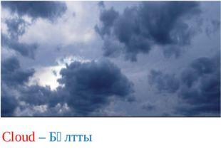 Cloud – Бұлтты