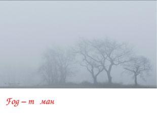 Fog – тұман