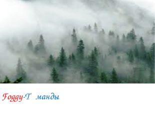 Foggy-Тұманды