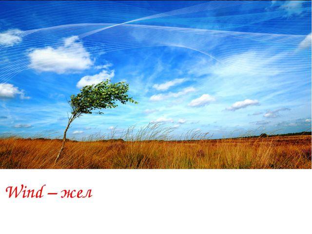 Wind – жел