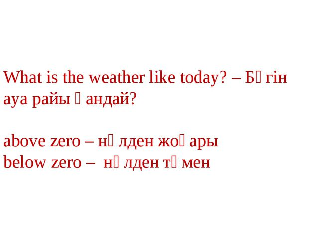 What is the weather like today? – Бүгін ауа райы қандай? above zero – нөлден...