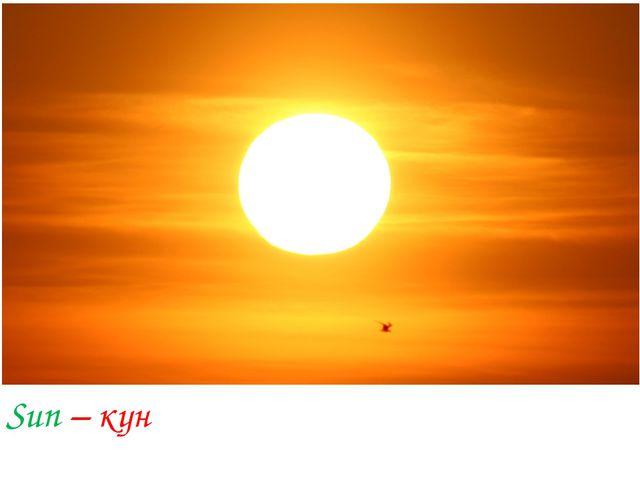 Sun – күн