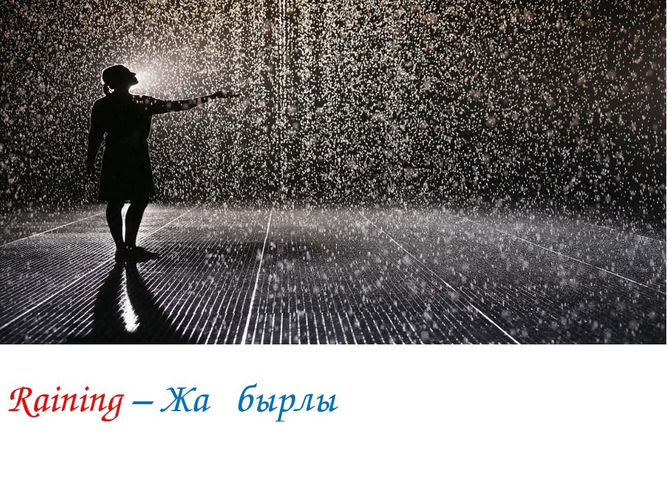 Raining – Жаңбырлы