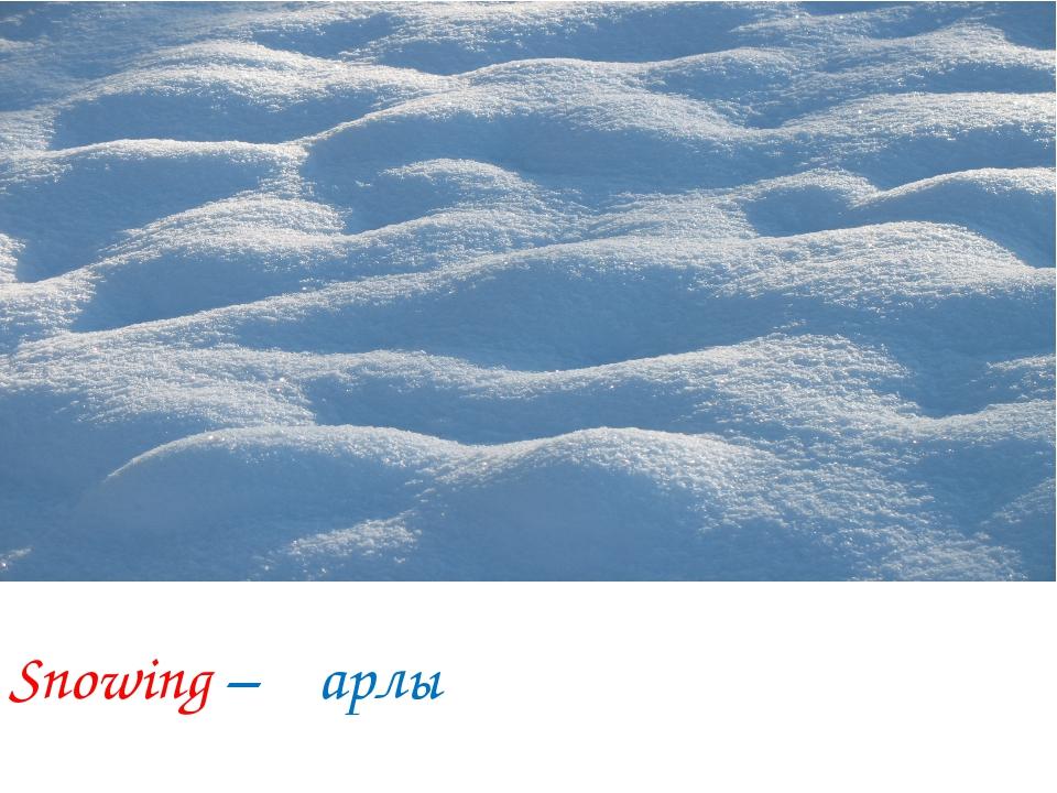 Snowing – Қарлы