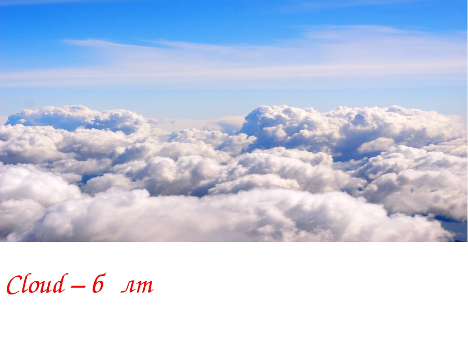 Cloud – бұлт
