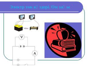 Электр ток көздері. Ом заңы