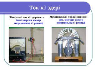 Ток көздері Жылулық ток көздерінде – ішкі энергия электр энергиямына түрленед
