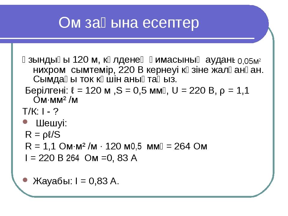 Ұзындығы 120 м, көлденең қимасының ауданы нихром сымтемір, 220 В кернеуі көзі...