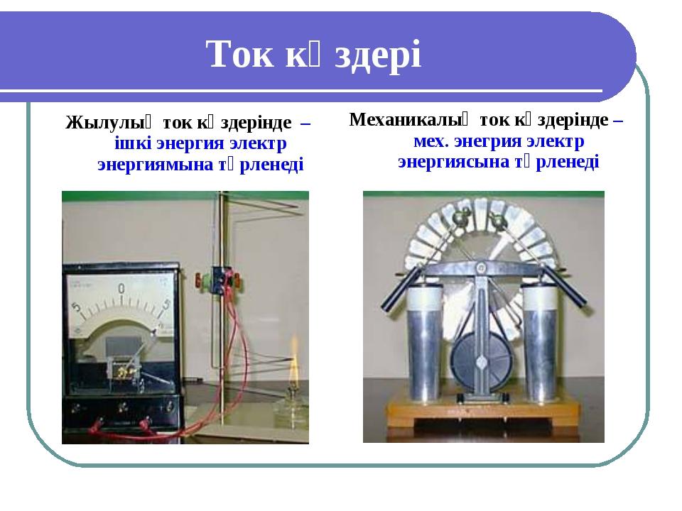 Ток көздері Жылулық ток көздерінде – ішкі энергия электр энергиямына түрленед...