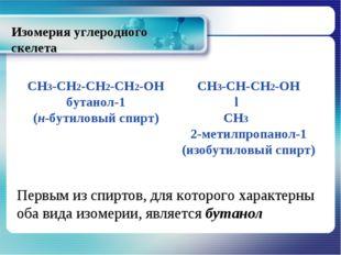 CH3-CH2-CH2-CH2-OH бутанол-1 (н-бутиловый спирт) CH3-CH-CH2-OH  l  CH3 2-м