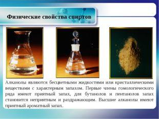 Физические свойства спиртов Алканолы являются бесцветными жидкостями или крис