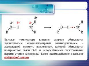 Высокая температура кипения спиртов объясняется значительным межмолекулярным