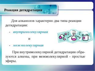Реакция дегидратации Для алканолов характерно два типа реакции дегидратации: