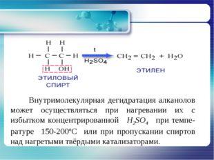Внутримолекулярная дегидратация алканолов может осуществляться при нагревани