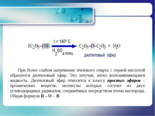 При более слабом нагревании этилового спирта с серной кислотой образуется ди