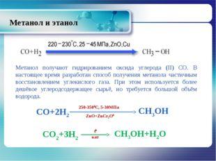 Метанол и этанол Метанол получают гидрированием оксида углерода (II) СО. В на