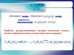 Наиболее распространённым методом получения этанола является ферментативное р