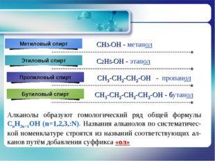 Алканолы образуют гомологический ряд общей формулы CnH2n+1OH (n=1,2,3,:N). На