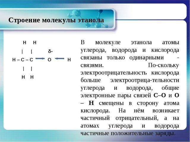 Строение молекулы этанола В молекуле этанола атомы углерода, водорода и кисло...