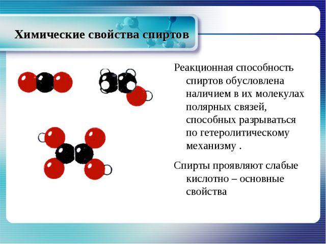 Химические свойства спиртов Реакционная способность спиртов обусловлена налич...